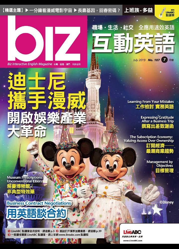 [台湾版]Biz互动英语-Biz Interactive English - 2019年07月