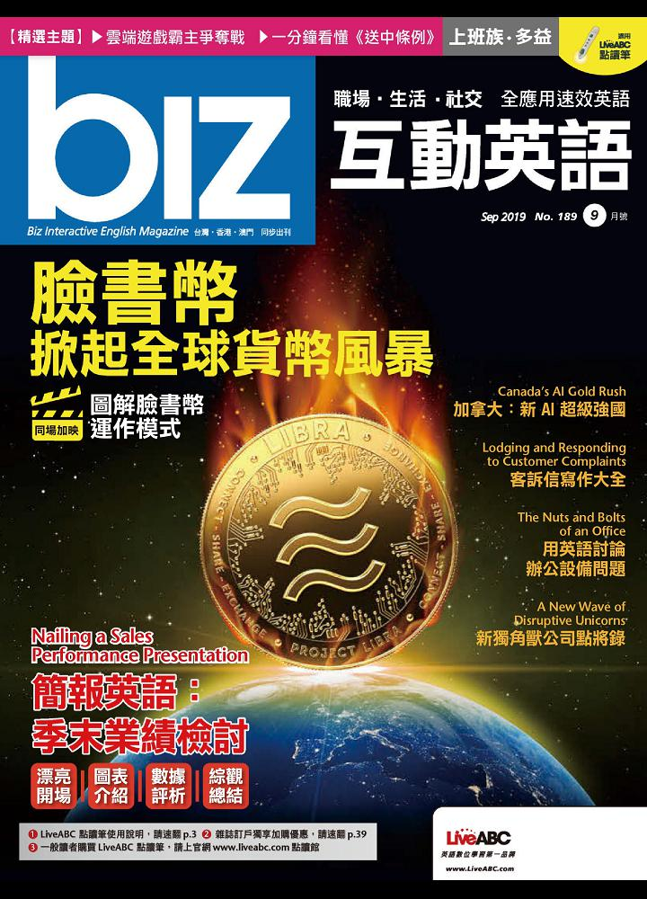 [台湾版]Biz互动英语-Biz Interactive English - 2019年09月