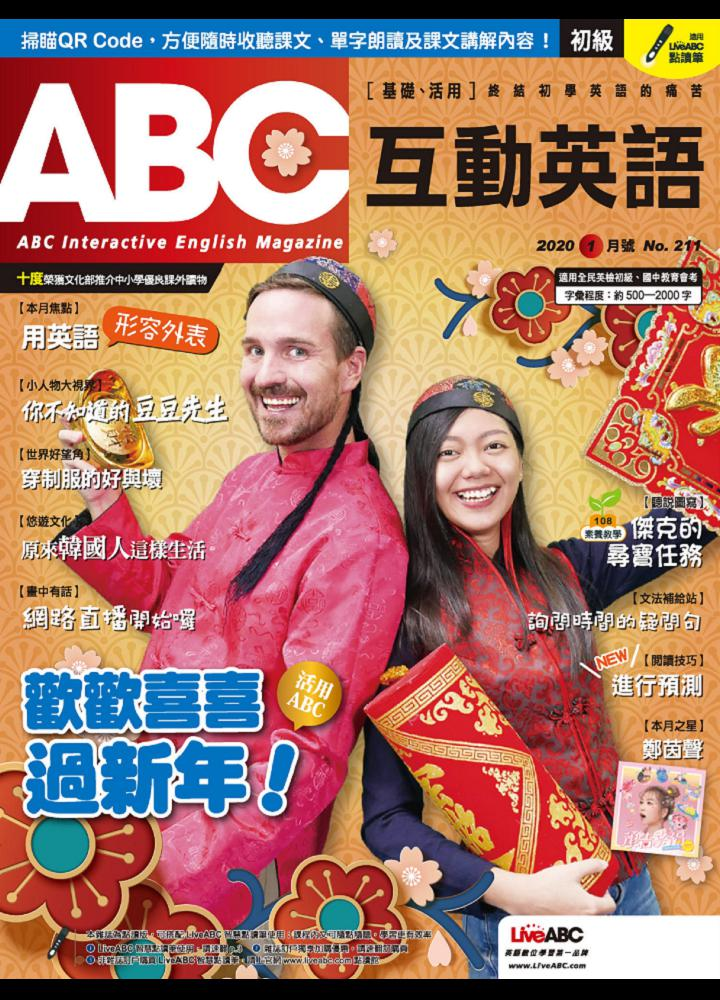 [台湾版]ABC互动英语-ABC Interactive English - 2020年01月
