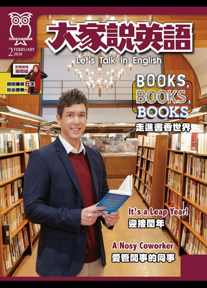 [台湾版]大家說英語 Lets Talk in English 2020年02月 大家說英語|大家说英语 台湾版 月刊 第1张