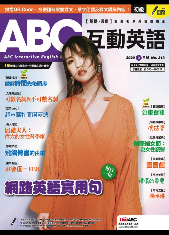 [台湾版]ABC互动英语-ABC Interactive English - 2020年03月