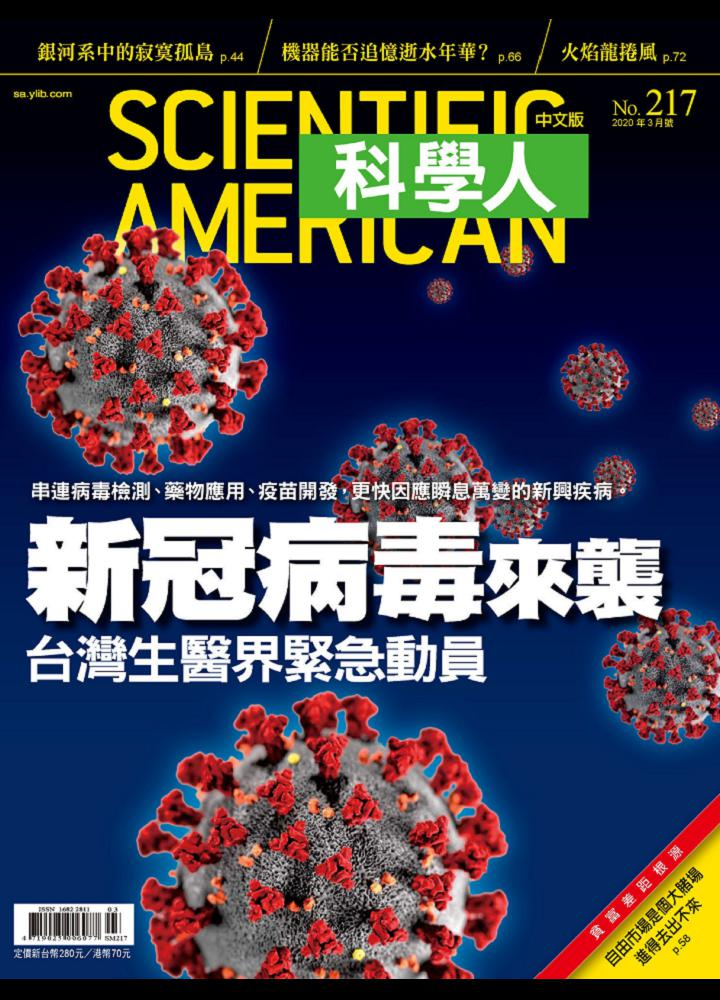 [台湾版]科学人 Scientific American 2020年03月 科学人 台湾版 月刊 第1张