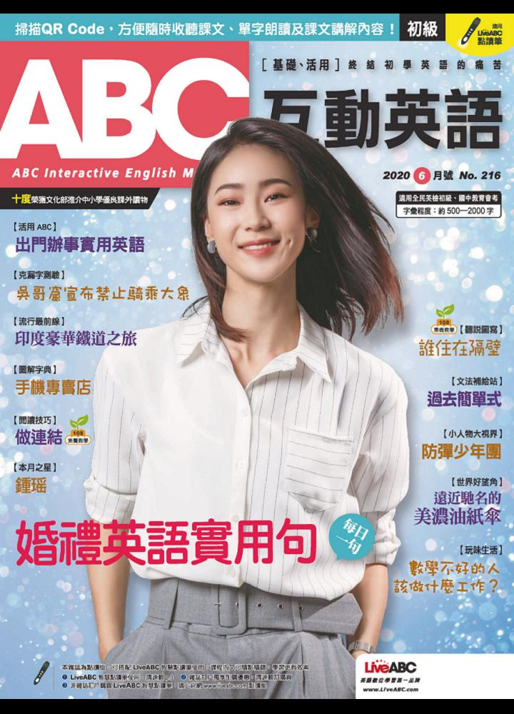 [台湾版]ABC互动英语-ABC Interactive English - 2020年06月