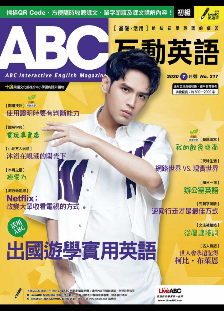 [台湾版]ABC互动英语-ABC Interactive English - 2020年07月