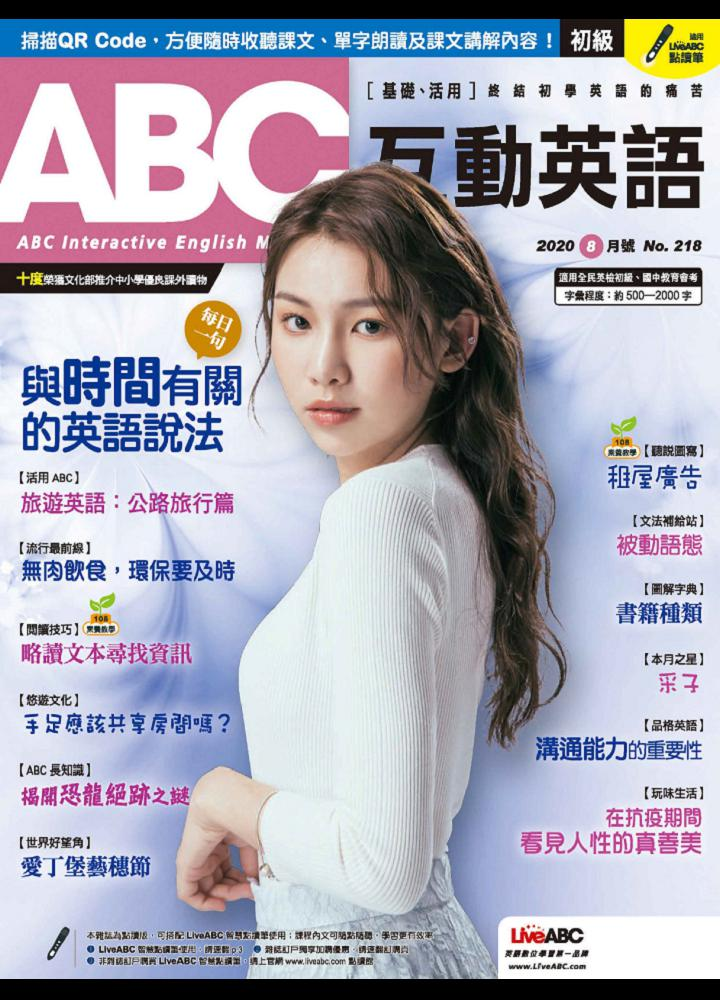 [台湾版]ABC互动英语-ABC Interactive English - 2020年08月