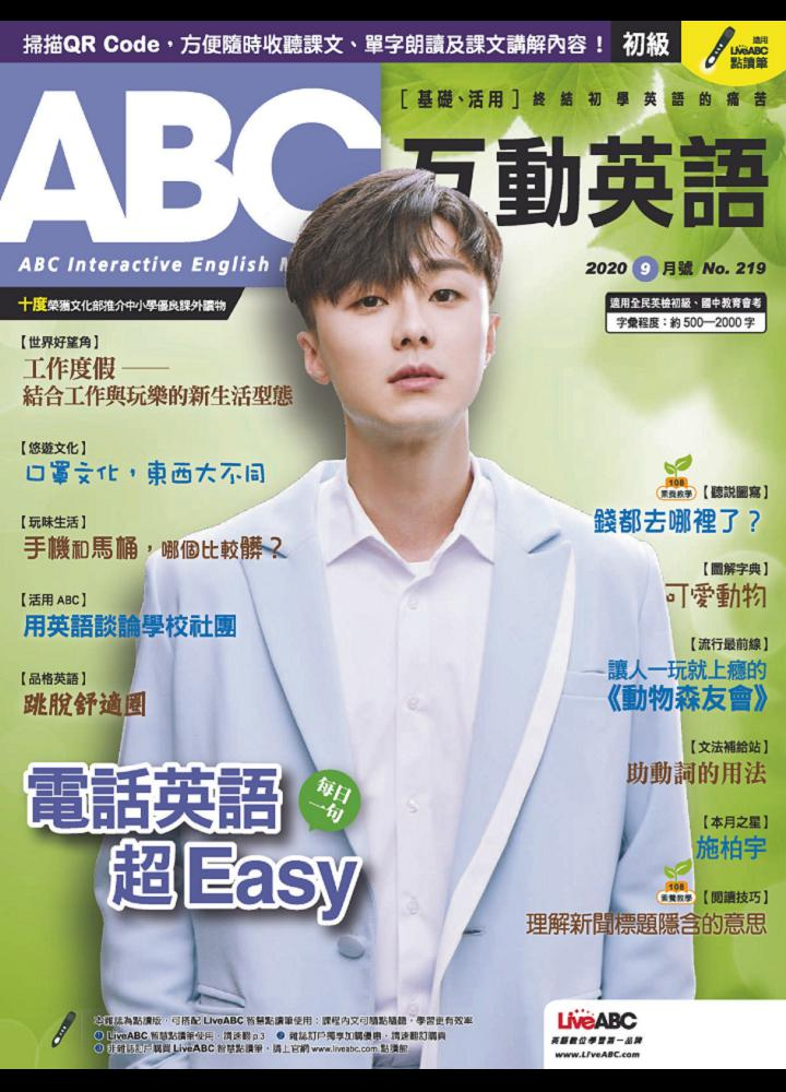 [台湾版]ABC互动英语-ABC Interactive English - 2020年09月