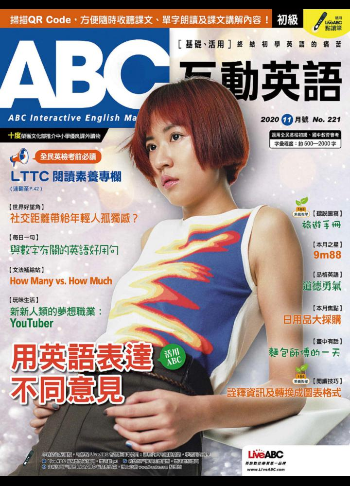 [台湾版]ABC互动英语-ABC Interactive English - 2020年11月