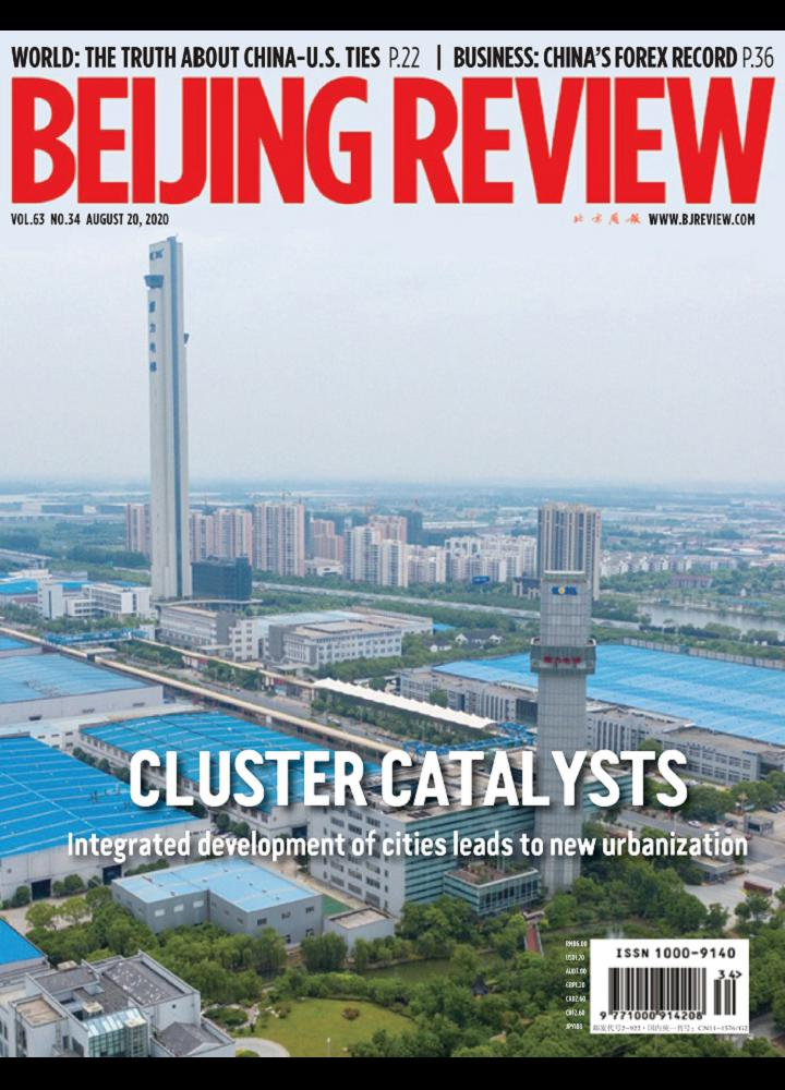 [大陆版]北京周刊-Beijing Review - 2020.08.20